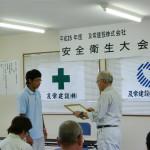 008-H25安全衛生大会