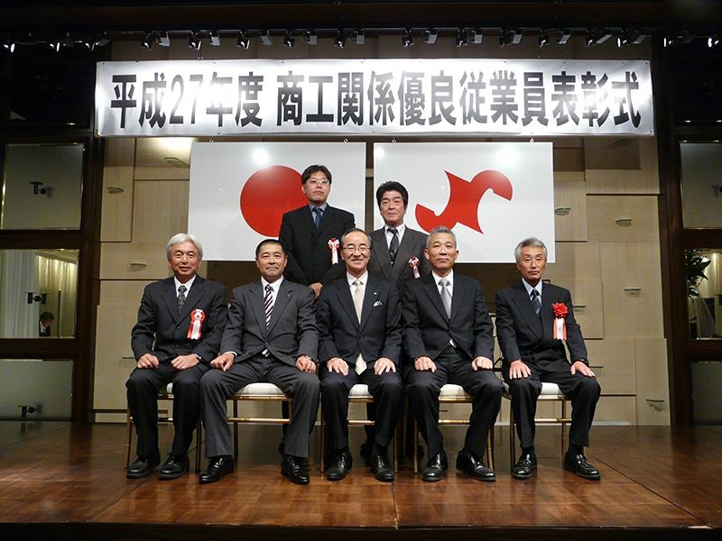 会議所表彰2