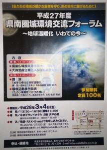 環境0305-2