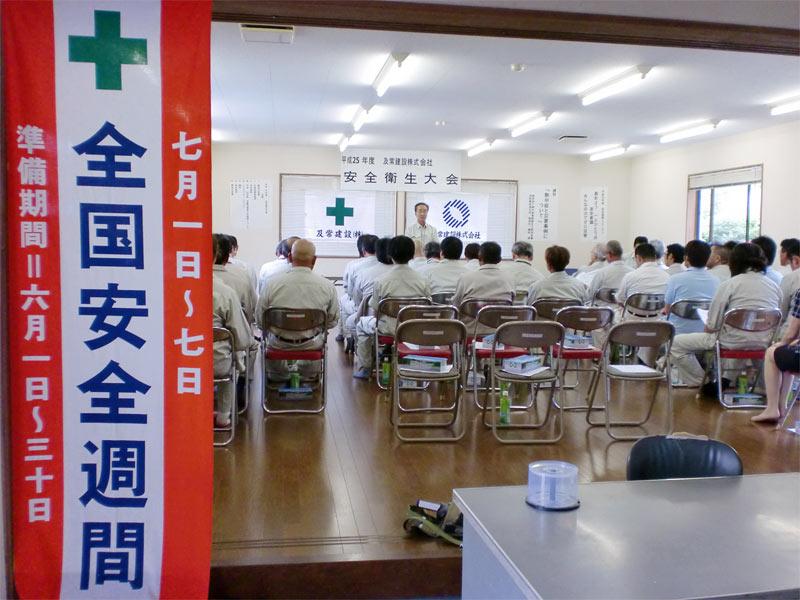 001-H25安全衛生大会