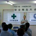 002-H25安全衛生大会