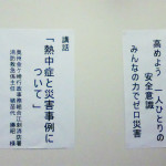 004-H25安全衛生大会