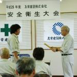 009-H25安全衛生大会