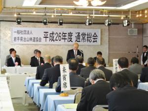 岩手県治山林道協会表彰式