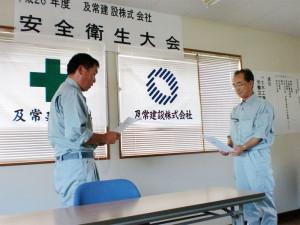 H26安全衛生大会
