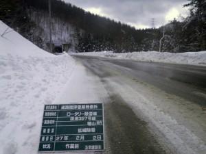 拡幅除雪01